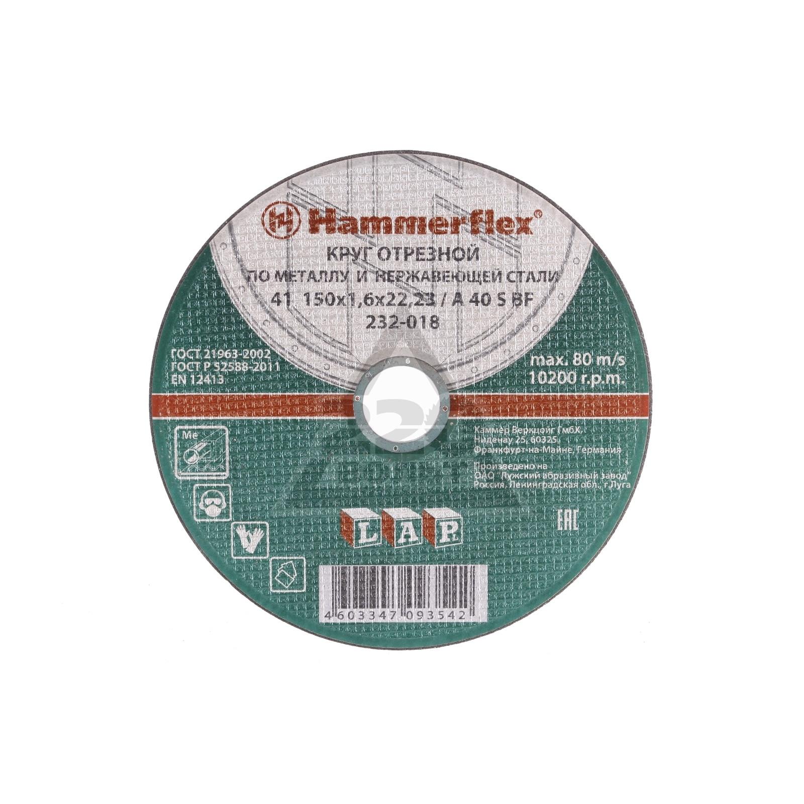 Circle Cutting HAMMER 150х1. 6x22 Pcs. 25 Pcs