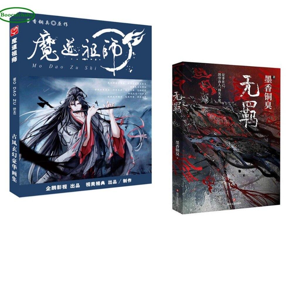 Anime Mo Dao Zu Shi  Chinese Ancient Painting Picture Book+ Chinese Novel Wu Ji (original) By Mo Xiang Tong Xiu