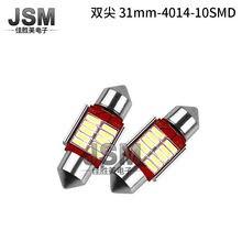 Автомобильная светодиодная двойная лампа 363941 мм 4014 12smd