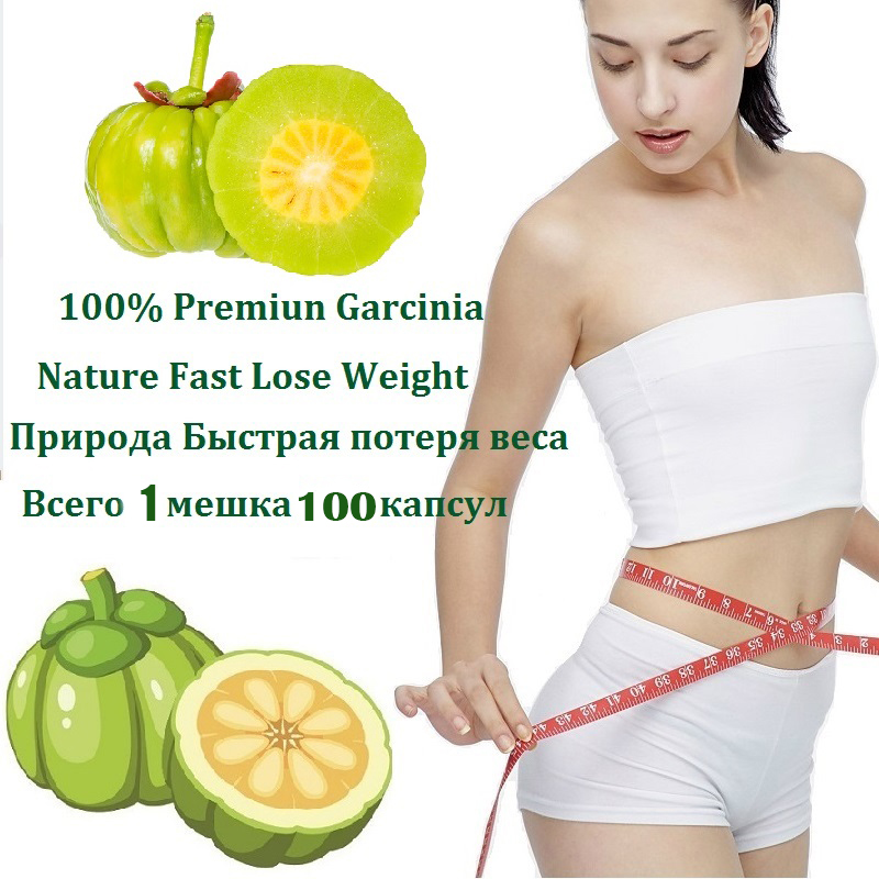 1 Packs/100PCS Pure Garcinia Cambogia Extracts 85% HCA Weight Loss Diet Supplement Supply Burn Fat Quicky