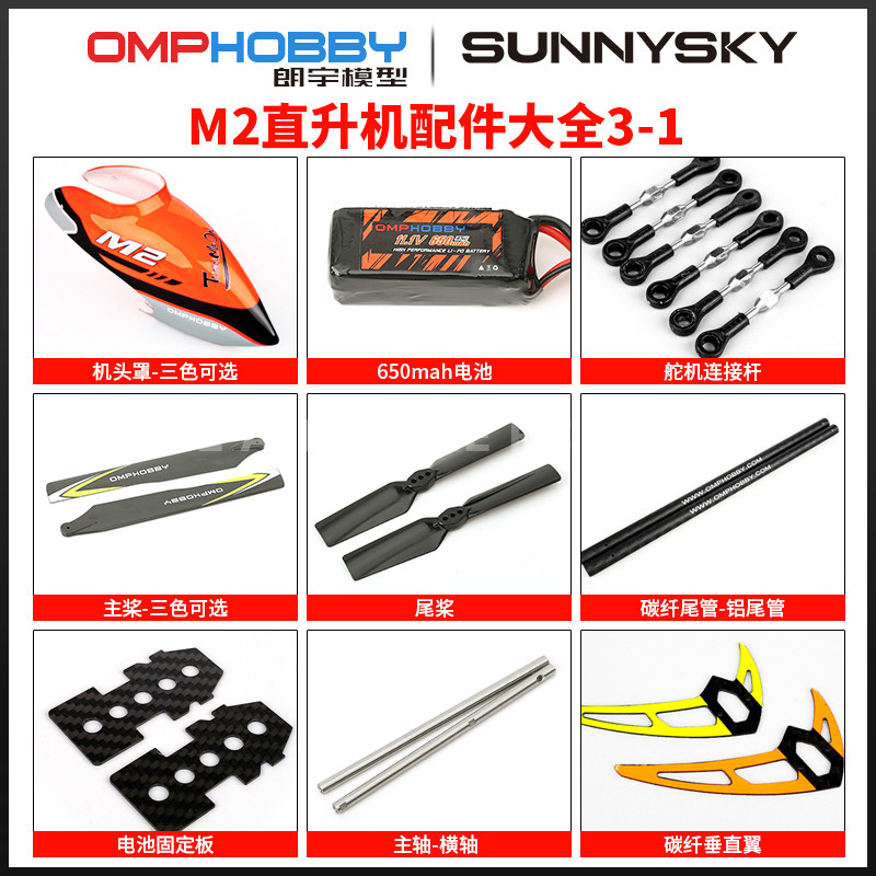 Sunnysky OMPHOBBY M2 Helicopter Parts Tail Propepller Motor Hood Spindle Horizontal Axis Propeller Stand