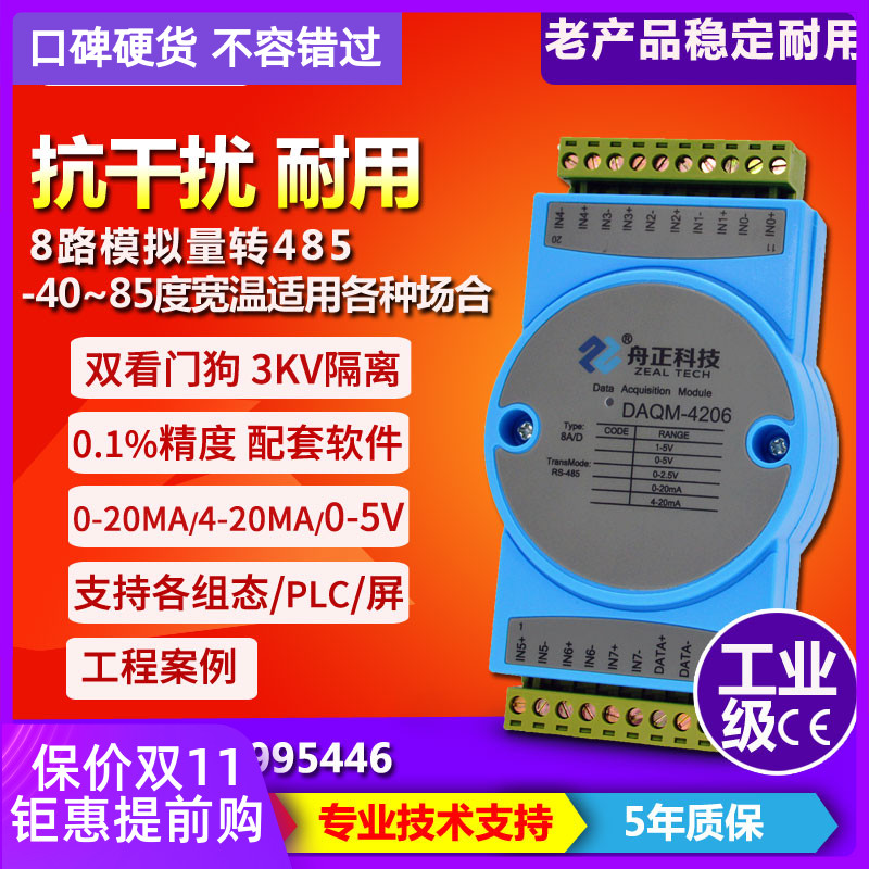 4-20ma To Rs485modbus Analog Acquisition Module 8-channel Current And Voltage Input Isolation Daqm4206