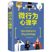 Psychology of microexpression, psychology of mind reading and psychology of life and social crime
