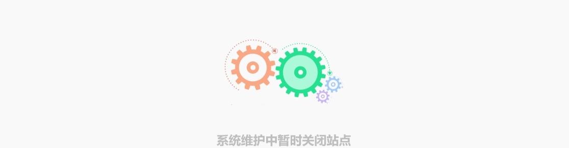 网站维护单页html源码