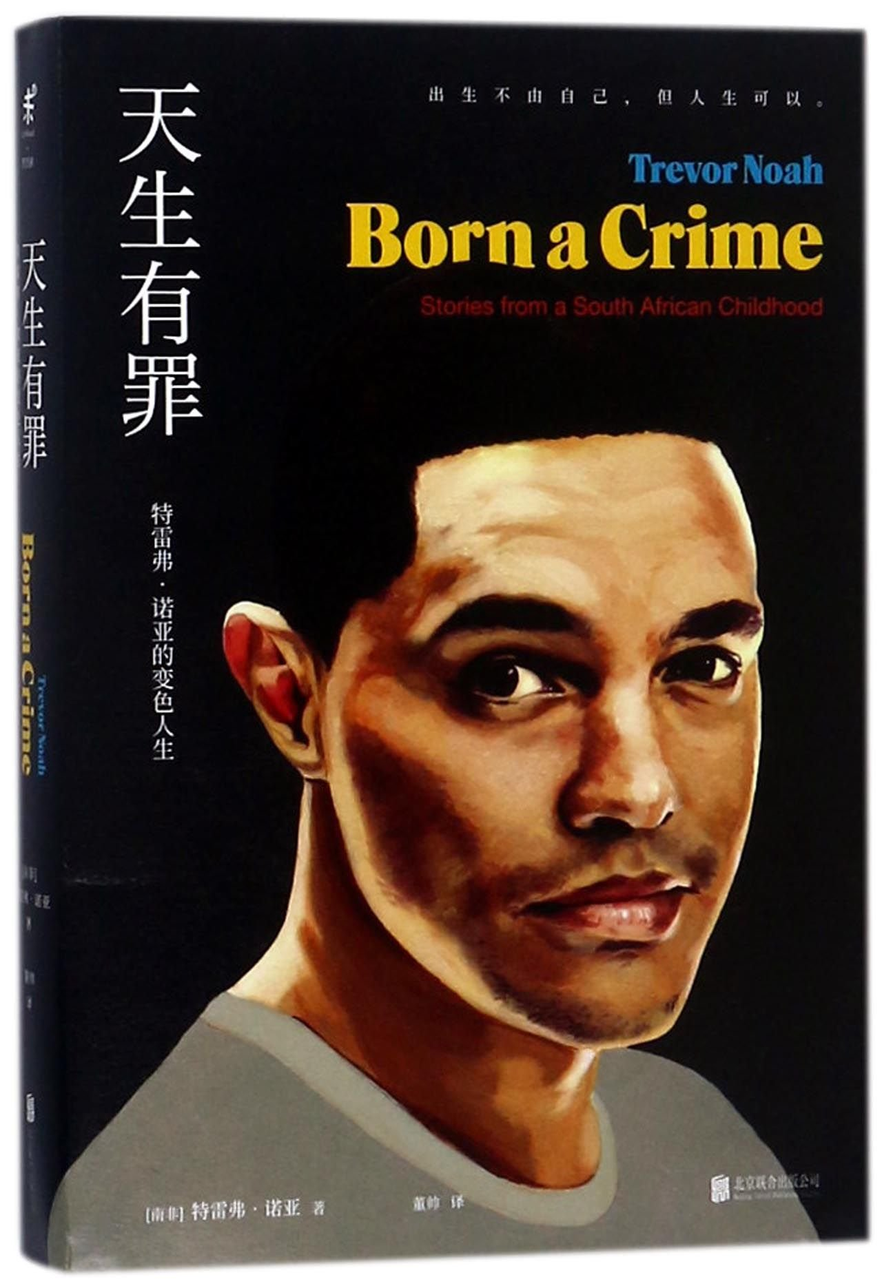 Born A Crime: Stories From A South African Childhood (Chinese Edition) By Trevor Noah  (Author)