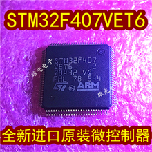2PCS/LOT STM32F407VET6 QFP100 32 New and original In stock(China)