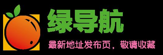 绿色小导航-玉女阁精品AV综合导航logo