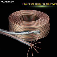 HUALIWEN DIY HIFI Audio Cable Oxygen Free Pure Copper Speaker Cable For Car Audio Home Theater Audio Wire Soft Touch Cable
