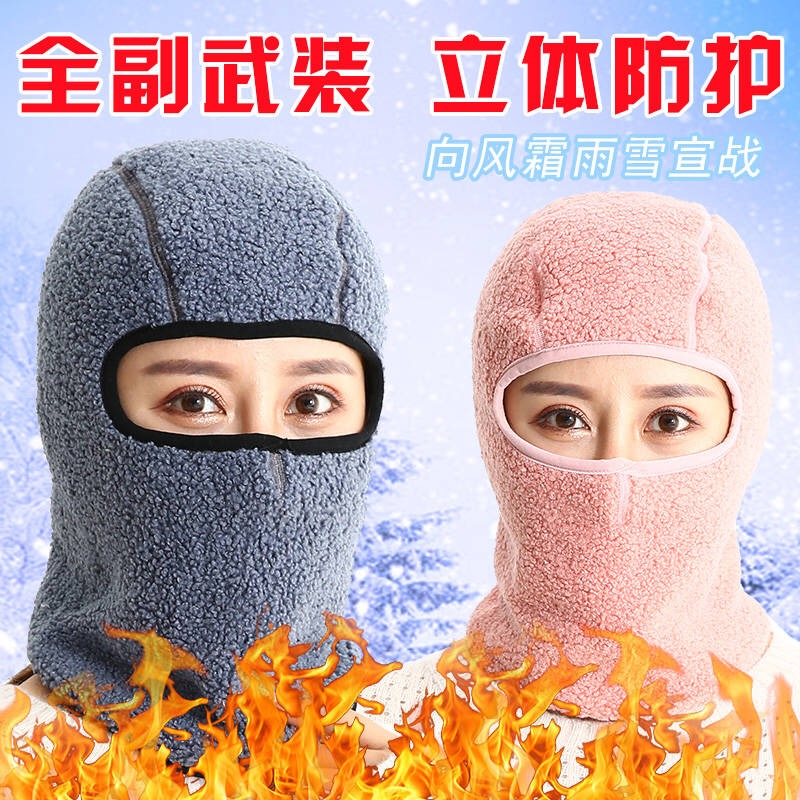 Warm Cycling Mask In Autumn And Winter Female Full Face Ear Protector With Fleece And Thickening Head Wear Cold And Ear Mask