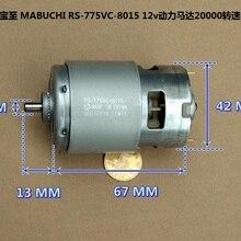 Бывший в употреблении Япония Wanbao мА Buqi RS-775VC-8015 12v Мощность двигателя мотор высокой скорости двигателя