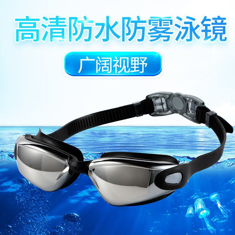 Hot Selling Electroplated Anti fog Swimming Goggles Anti fog Swimming Goggles Adult Swimming Goggles Safety Goggles     - title=