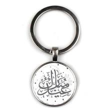 Fashion Arab Islamic Pendant Keychain Middle East Arabian Chain Key Chain Religious Muslim Jewelry Key Ring Charm Gift Souvenirs