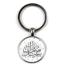 Moda arabski islamski brelok do kluczy z ozdobą bliski wschód Arabian Chain breloczek religijny muzułmanin biżuteria Key pierścień wisiorek prezent pamiątki