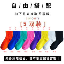 5 Pairs Skateboard Socks Women Cotton Solid Blue Black Orange Funny Winter Long Street Adult Casual Crew