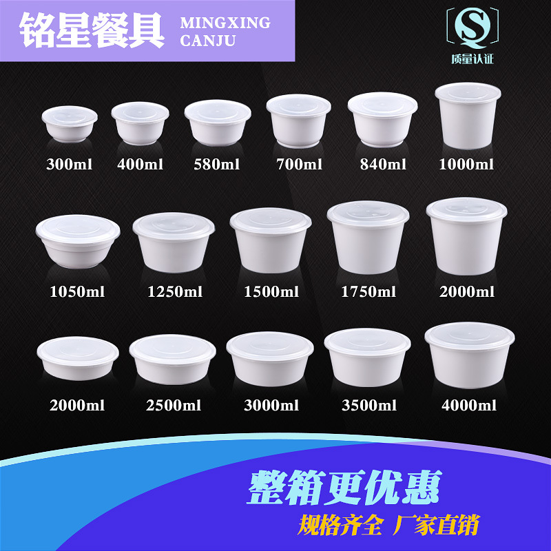 Ming Star Circle Disposable Lunch Box/Fast Food Bento Take-out Packaging Container/PP Plastic Thick Soup Bowl