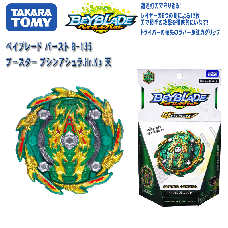 Tomy <font><b>Beyblade</b></font> Arena Original Bey Blade Burst <font><b>B</b></font>-<font><b>135</b></font> Attack GT Gyro Toys Pack Launcher Spinning Top Children Gifts image