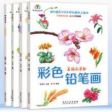 Книга для рисования с цветными карандашами от новичков до профессиональных