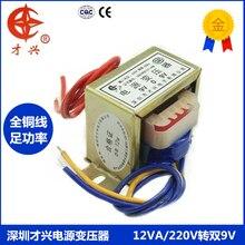 AC 220 V/50Hz EI48 * 26 силовой трансформатор db-12w/VA 220V к двойному 9V 9V * 2 9v-0-9v0.66a 600mA