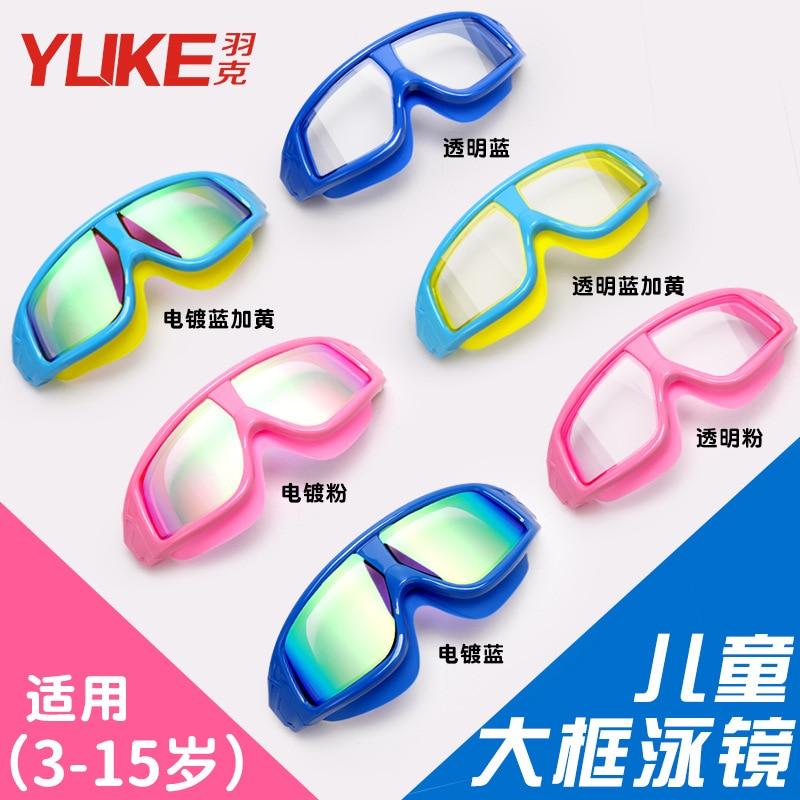 CHILDREN'S Swimming Goggles Waterproof Anti fog Big Boy Swimming Glasses BOY'S Girls Transparent Large Frame Swimming Goggles Ca Safety Goggles     - title=