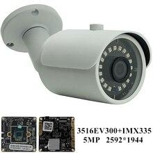 سوني IMX335 + 3516EV300 IP كاميرا مصغرة معدنية في الهواء الطلق 5MP H.265 2592*1944 IP66 منخفضة الإضاءة IRC ONVIF CMS XMEYE P2P RTSP