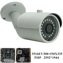 Sony IMX335+3516EV300 IP Metal Bullet Camera Outdoor 5MP H.265 2592*1944 IP66 Low illumination IRC ONVIF CMS XMEYE P2P RTSP