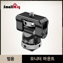 SmallRig Universal Swivel and Tilt Monitor Mount with Cold Shoe For SmallHD/Atomos/Blackmagic Monitor/Screen/EVF Mount -2346