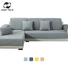 1 шт чехлы для диванов гостиной серый кофейный бежевый плюшевый