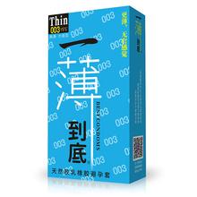 Prezerwatywy z przedłużeniem cienkie 003 bez uczucia prezerwatywy dla kobiet prezerwatywy dla kobiet narzędzia erotyczne dla mężczyzn prezerwatywy 50 towarów gładkie tanie tanio Chin kontynentalnych Width 52mm±2mm length ≥160mm Szczupła Natural latex Gumy Smooth