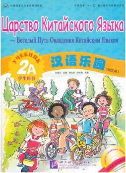 Китайский Рай Русская Версия, Русские учат китайские книги,Одна книга и один компакт-диск,Русские люди китайский