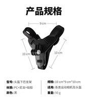 Мотоцикл снимки полный шлем подбородка стенд держатель для мобильного телефона для GoPro Hero8/7/6 спортивной экшн-камеры Xiaomi Yi 4K sjcam SJ8/9 экшн Каме... 4