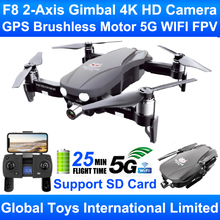 F8 GPS Foldable Brushless Motor 5G WIFI FPV RC Drone Quadcopter Quadrocopter Wit