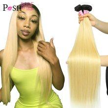 1B 613 медовый блонд Омбре человеческие волосы для наращивания бразильские волосы Remy 24 26 28 дюймов прямые волосы 1 3 4 пряди Бесплатная доставка