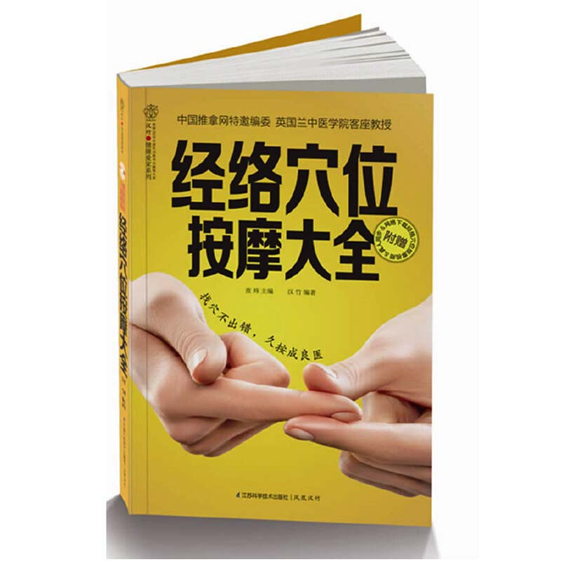 Meridian Acupressure  Massage Picture Book Chinese Version Traditional Chinese Medicine Health Care Guidebook