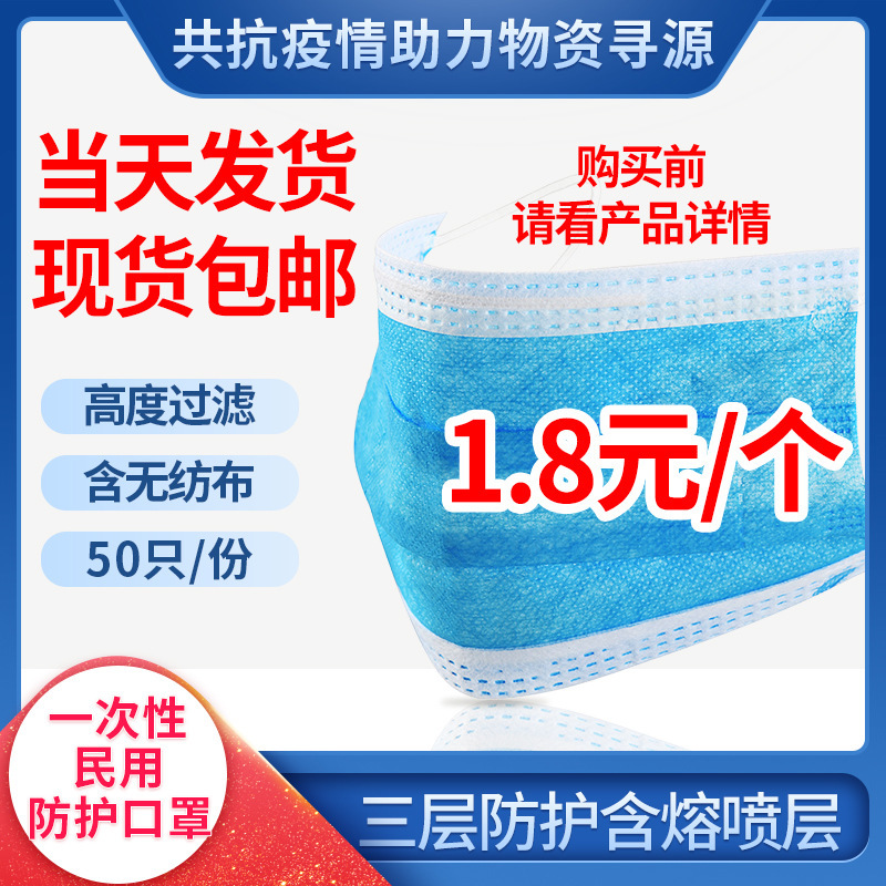 Factory Direct Sale Disposable Mask 3-layer Protective Dust-proof Filter Mask Civil 50 Pack Large Quantity Of Goods