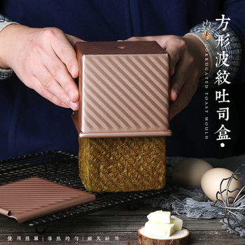 Square corrugated toast box small raw toast magic cube bread mold oven household non stick cake mould baking tool