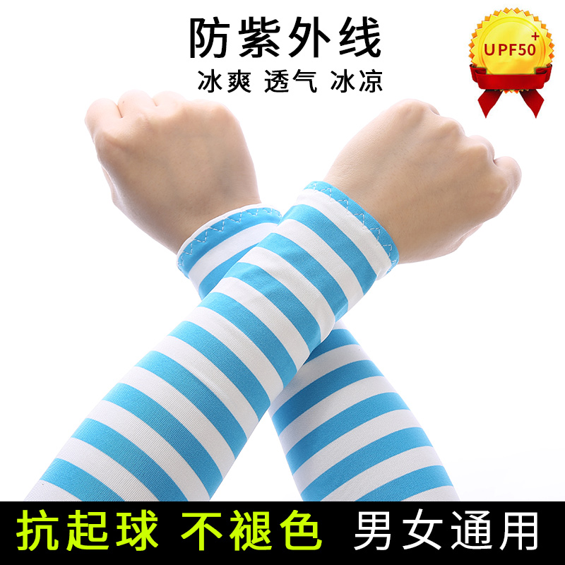 New Ice Wire Sunscreen Stripe Thin Sunscreen Sleeve For Outdoor Riding In Summer