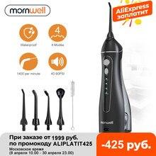 Mornwell – Irrigateur oral portatif avec sac de voyage,dispositif pour fil et soie dentaire, jet d'eau, USB rechargeable, étanche, 5 buses, réservoir 200 ml,,