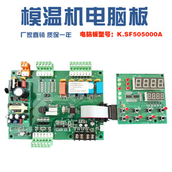 Mold temperature machine K.SF50500A computer board motherboard display board circuit board microcomputer electronic thermostat