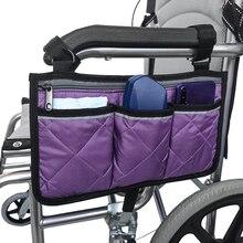 Универсальная сумка для ходунков, сумка-Органайзер, Боковая Сумка для инвалидных колясок и скутеров для хранения мелочей