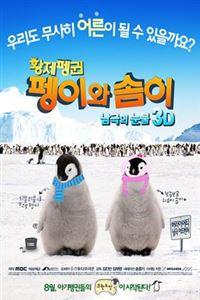 小企鹅南极历险记[BD1280P超清韩语中字]