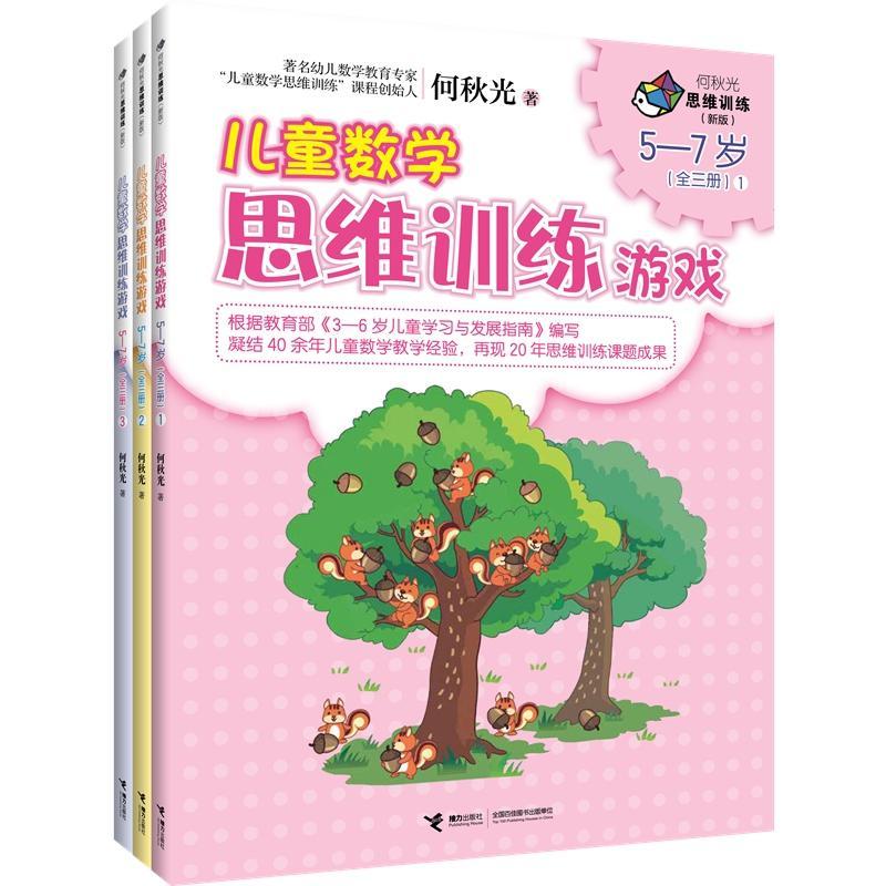 He Qiuguang Children's Mathematics Thinking Training Game 5-7 Years Old Set (all Three Volumes)