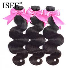 ISEE волосы перуанской волны человеческого тела пучки волос 100% Волосы remy расширение Природные Цвет можно купить 1/3/4 пучки волос ткет