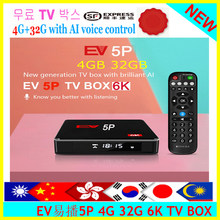 [Original] 2021 EVBOX EV 5P 5S 5MAX + 128GB smart tv box EVAI voice control heißer verkauf in Japan Korea USA CA SG NZ AUS pk evpad plus