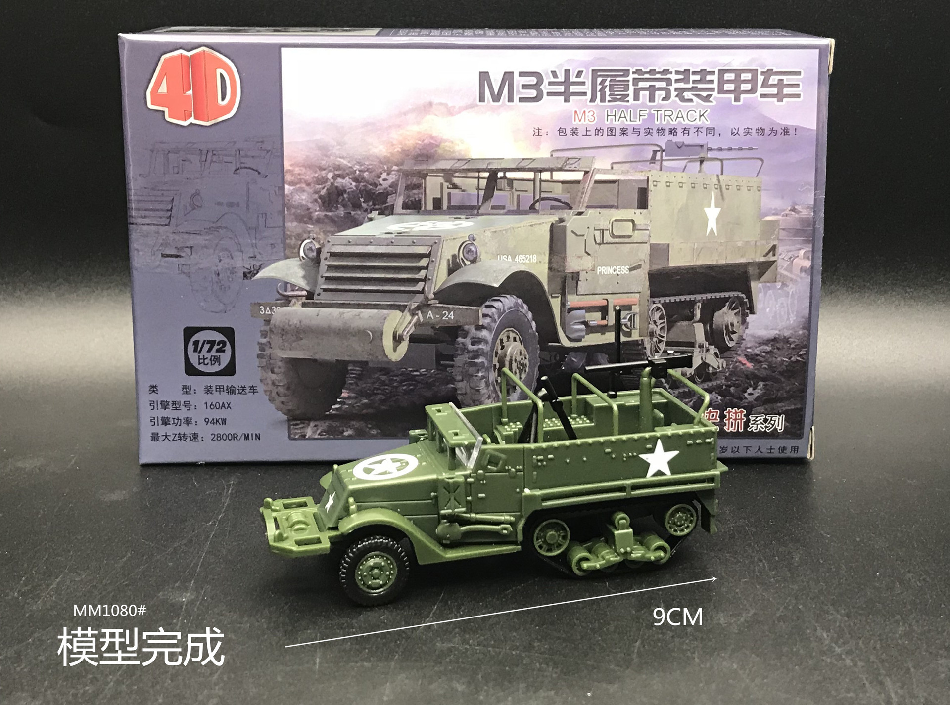 1:72 U.S. M3 Half-track Armored Personnel Carrier Plastic Assemble Military Model