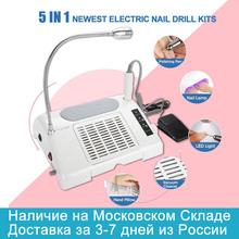 5 w 1 sprzęt do paznokci z lampa do paznokci odpylacz do paznokci odkurzacz do paznokci polerowanie paznokci wiertarka do Manicure urządzenie do paznokci tanie tanio Elektryczne manicure wiertła i akcesoria Inne Z tworzywa sztucznego BQ777 Nail Art Equipment 30000 rpm 37 5*28*12 5cm EU US