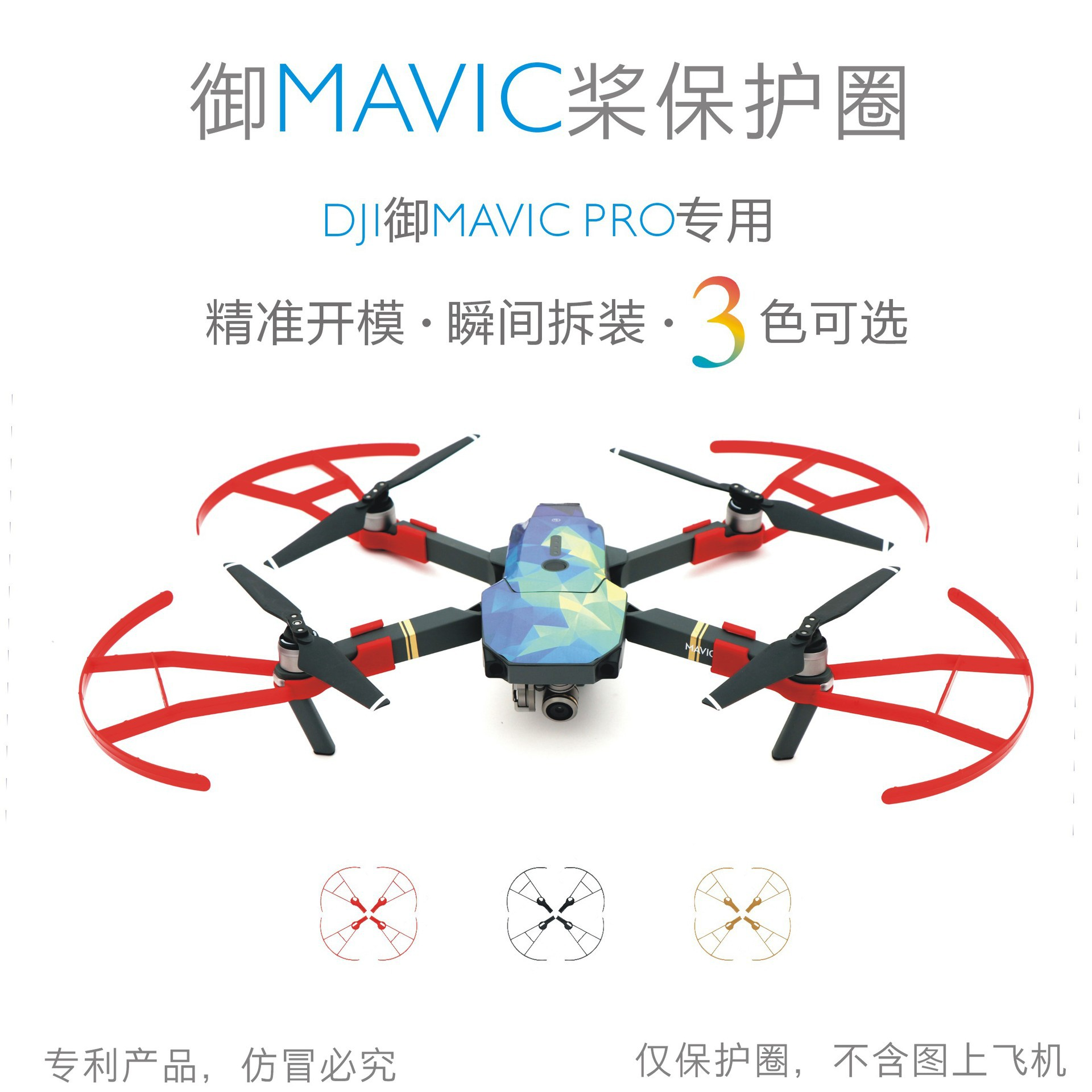 Dji Yulai Mavic Pro Paddle Protection Ring Unmanned Aerial Vehicle Anticollision Coil Cover Protection Ring Not Loudspeaker Obst
