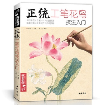 2018 Meticulous Birds and flowers Techniques Getting Started Basic Tutorials Books Chinese Gongbi Paintings colored Peony - discount item  10% OFF Books