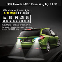 FOR Honda JADE Reversing light LED Retirement Auxiliary Light Lights Refit T15 5300K 9W