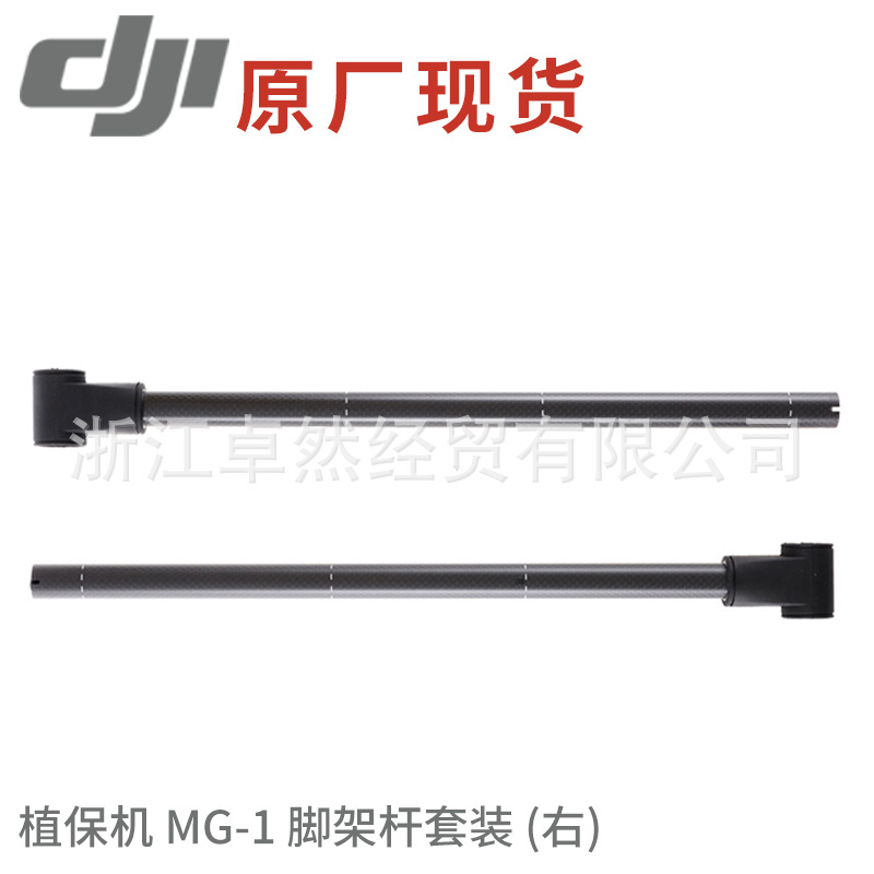 DJI Agricultural Plant Protection Machine MG-1 Jiao Jia Gan Set (Right) Unmanned Aerial Vehicle Drone Accessories