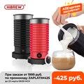 HiBREW Milchaufschäumer Aufschäumen Foarmer Kalt/Heißer Latte Cappuccino Schokolade voll automatische Milch Wärmer Kühlen Touch M2
